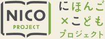 NICO | Nihongo × Kodomo Project